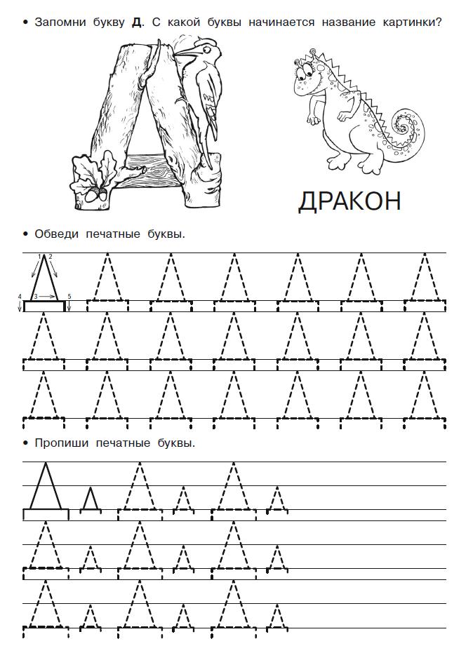 Учимся писать печатные буквы русского алфавита. Тренажёр - Скачать ...