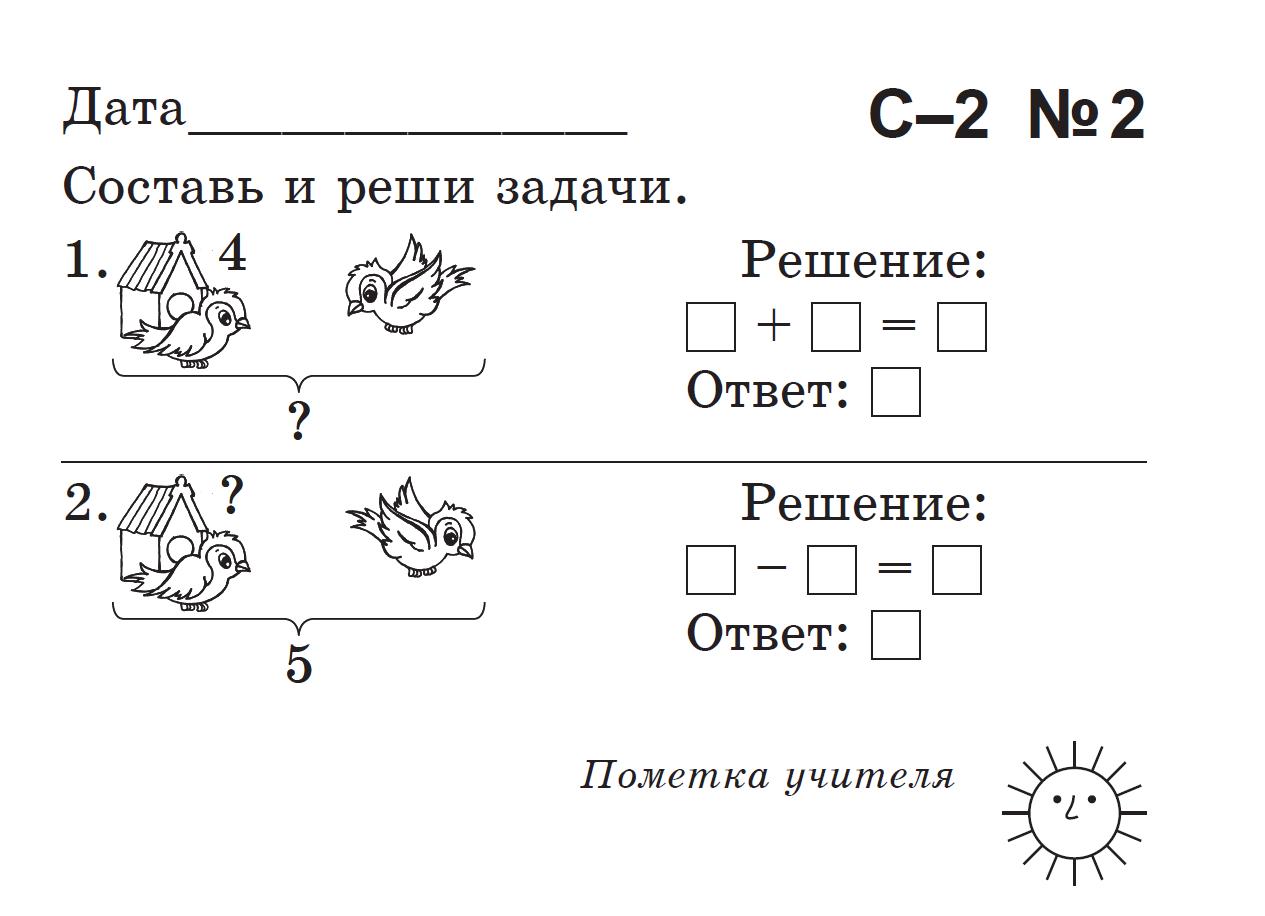 Реши задачу по математике начального класса задачи по математике 5 класс без решений