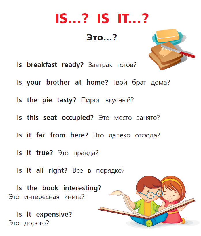 Как будет по английски занятой
