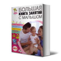 Большая книга занятий с малышом (150 развивающих игр)