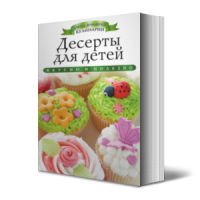 Десерты для детей