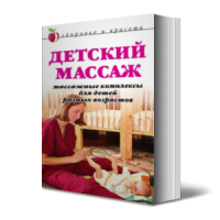 Детский массаж. Массажные комплексы для детей разных возрастов