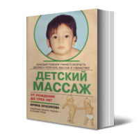 Детский массаж. Массаж и гимнастика для детей от рождения до трех лет
