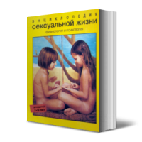 Энциклопедия сексуальной жизни. Физиология и психология для детей 7 - 9 лет