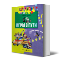 Игры в пути. Издание для досуга
