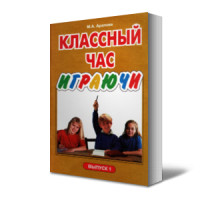 Классный час играючи. Выпуск 1
