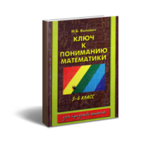 Ключ к пониманию математики. 5 - 6 классы