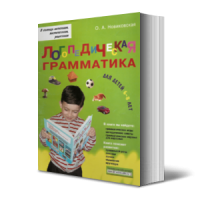 Логопедическая грамматика для детей 6 - 8 лет