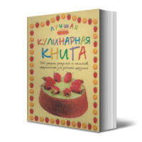 Лучшая кулинарная книга для детей