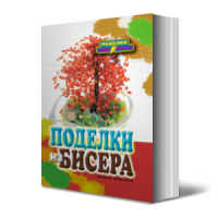 Поделки из бисера
