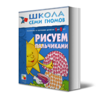 Рисуем пальчиками. Развитие и обучение детей 1 - 2 лет