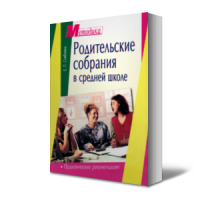 Родительские собрания в средней школе. Практические рекомендации