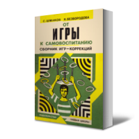 От игры к самовоспитанию. Сборник игр-коррекций