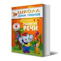 Развитие речи. Пособие для занятий с детьми 5 - 6 лет