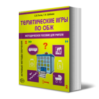 Тематические игры по ОБЖ. Методическое пособие для учителя